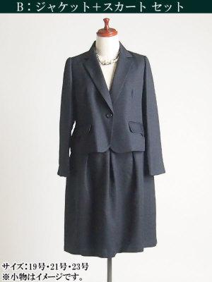 ジャケット+スカート